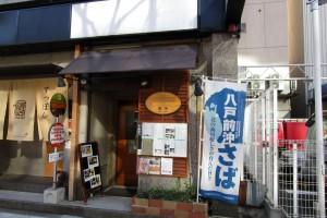 日本一歯科センタービル