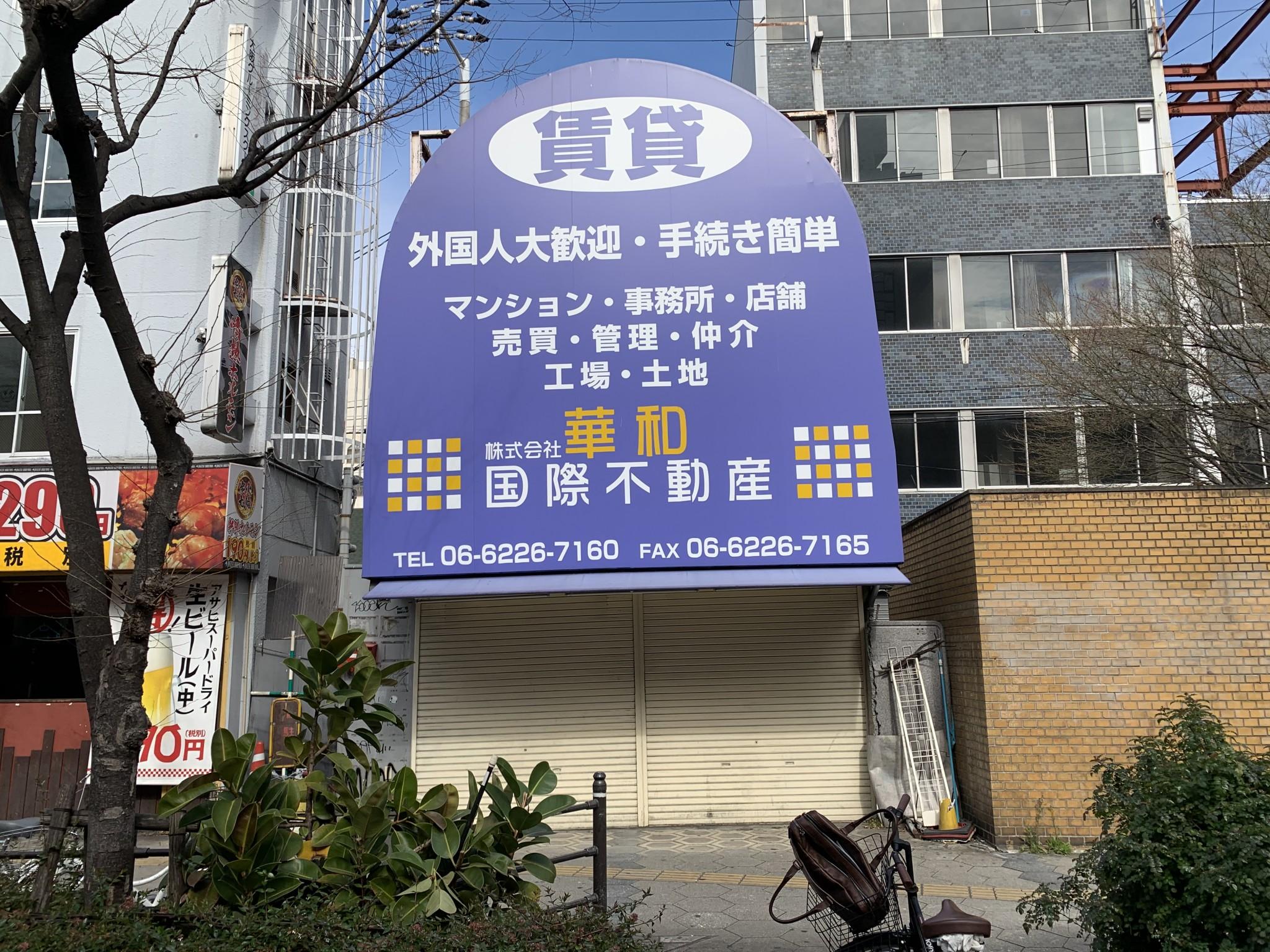 日本橋1丁目店舗