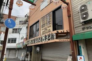 美章園駅前店舗